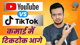 YouTube Vs TikTok | TikTok App Has Generated Revenue More Than YouTube App | YouTube TikTok Revenue