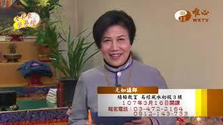 元如講師【大家來學易經108】| WXTV唯心電視台