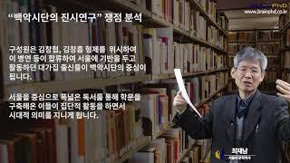 논문컨설팅 브레인PhD 최재남 박사의 인문학논문쓰기 2…