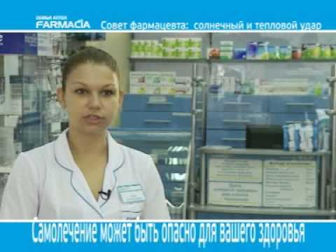 Sovet farmacevta 19 Солнечный и тепловой удар