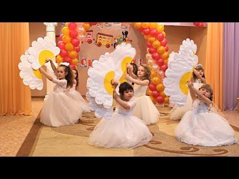 Танец Ромашковое поле. Разновозрастная группа 6-7 лет (Выпуск 2018)