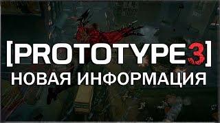 pROTOTYPE 3 - НАКОНЕЦ-ТО НОВАЯ ИНФОРМАЦИЯ / СПУСТЯ 5 ЛЕТ!