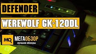 Обзор Defender Werewolf GK-120DL