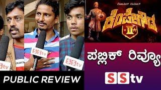ಕೆಂಪೇಗೌಡ 2 ಚಿತ್ರ ಪಬ್ಲಿಕ್ ರಿವ್ಯೂ   Komal Kempegowda 2 public review  - SStv