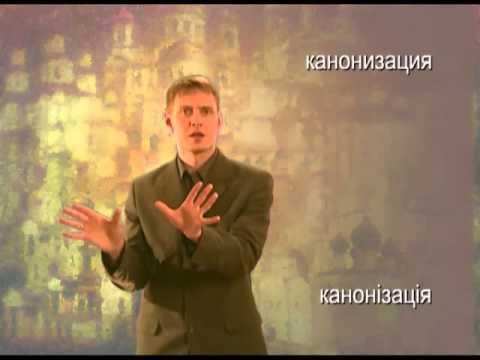 Словарь жестовой речи - церковная лексика (рус)