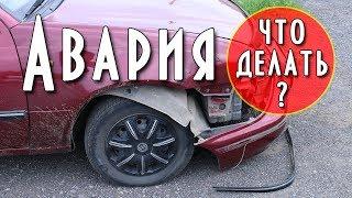 видео Действия после аварии (ДТП) с другой машиной, без других участников