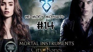 Не могу молчать #14. Орудия смерти: Город костей (The Mortal Instruments: City of Bones)