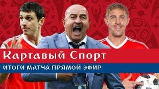 Картавый спорт. Россия - Саудовская Аравия! Итоги матча