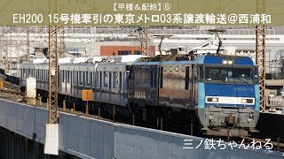 【甲種&配給】⑥ EH200 15号機牽引の東京メトロ03系配給(定点撮影@西浦和) 2020年