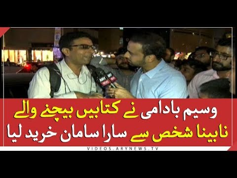Waseem Badami buys visually impaired persons' all books