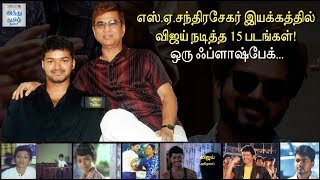 history-of-sac-vijay-combo-vijay-birthday-special-talkies-today-epi-54-hindu-tamil