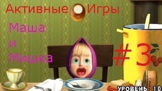 Маша и Медведь. Активные игры - #3 Развивающая мультик-игра для детей