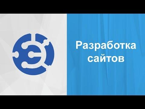 Создание сайтов Москва: где заказать сайт? Раскрутка сайта. Разработка сайтов в Москве.
