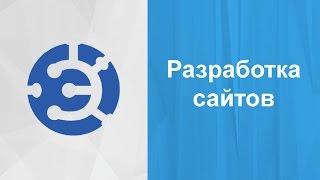 Создание сайтов Москва: где заказать сайт? Раскрутка сайта. Разработка сайтов в Москве.(, 2014-08-11T11:05:13.000Z)