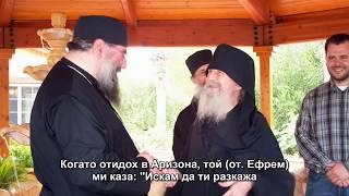 Митр. Атанасий Лимасолски: Видението на отец Ефрем Аризонски