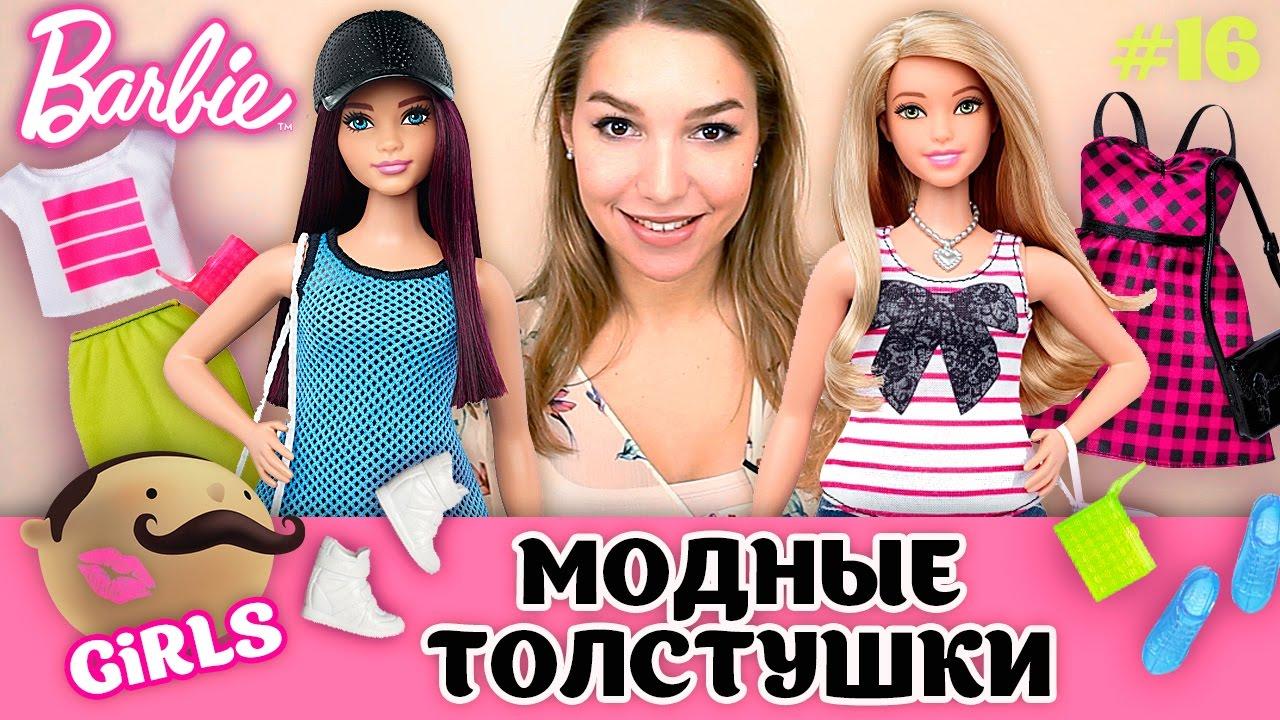 Девушки обзор Барби Фат DTF00 Оба особенно хороши: плодовитая |  Девушки Спортивный Стиль