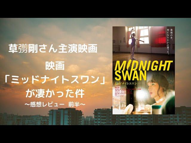 草彅剛さん主演映画「ミッドナイトスワン」が凄かった件
