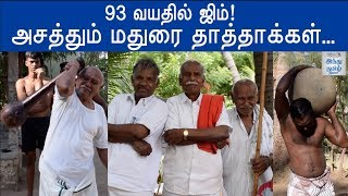 gym-run-by-93-years-old-youngster-madurai-gym-fitness-video-hindu-tamil-thisai
