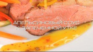 Апельсиновый соус к запеченной утке