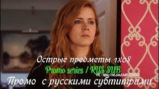 Острые Предметы 1 сезон 8 серия - Промо с русскими субтитрами (Сериал 2018)