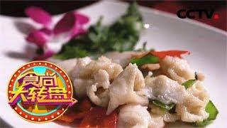 《食尚大转盘》 20180301 家乡的味道 寻鲜·江苏 | CCTV美食