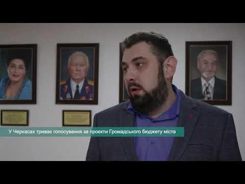 Телеканал АНТЕНА: У Черкасах триває голосування за проєкти Громадського бюджету міста