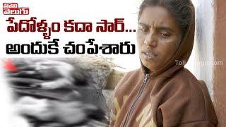 పేదోళ్ళం కదా సార్...అందుకే చంపేశారు | Jollu Naveen Mother Reacts On Disha Encounter | Tolivelugu TV