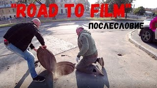 ROAD TO FILM:  послесловие