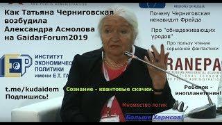 Как Черниговская возбудила Амосова на GaidarForum Ответы на вопросы 18 01 2018 GAidarForum