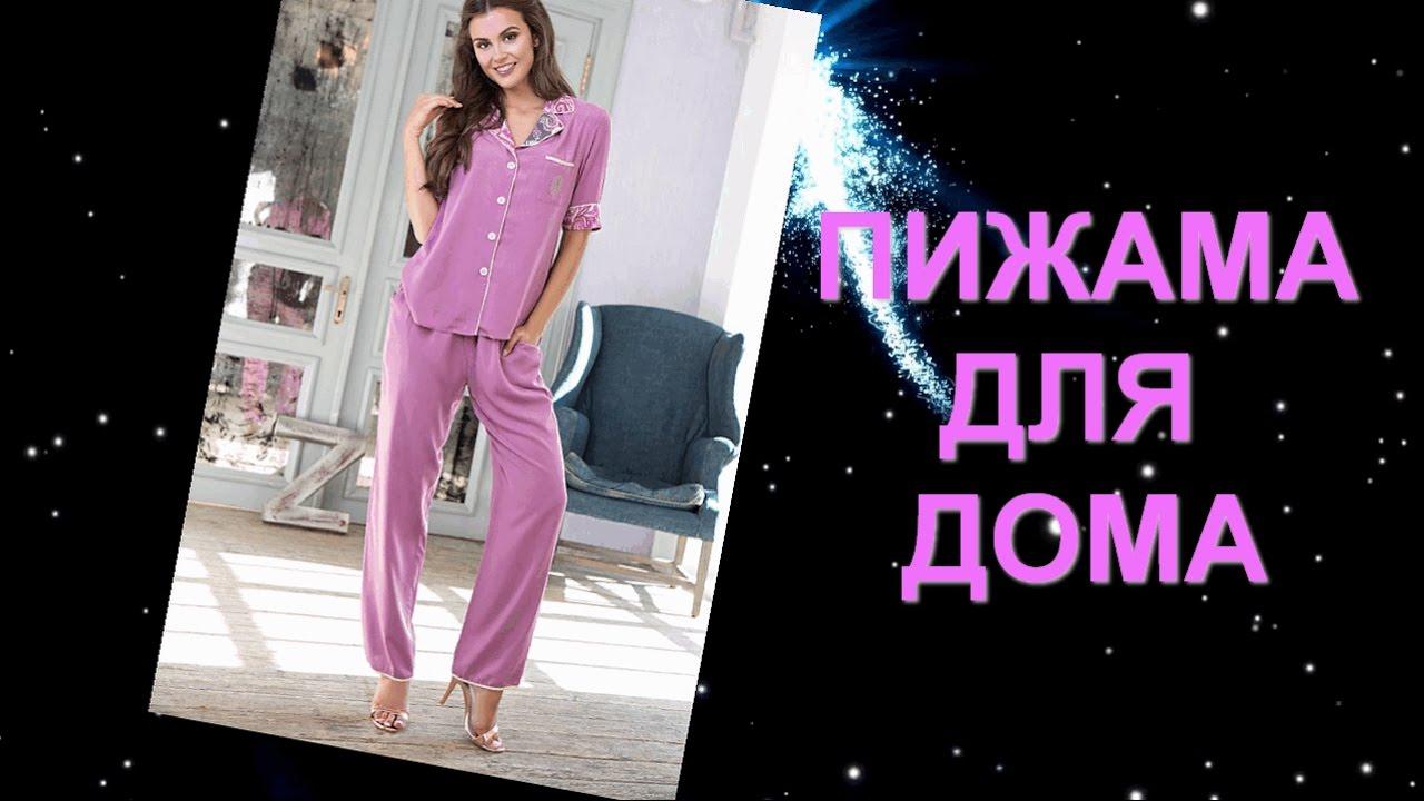 Купить красивую пижаму для дома