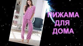 Купить красивую пижаму для дома(, 2016-12-11T10:57:29.000Z)