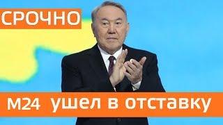 Смотреть видео Президент Казахстана Назарбаев объявил об отставке - Москва 24 онлайн