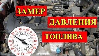 Замер давления топлива Nissan Almera