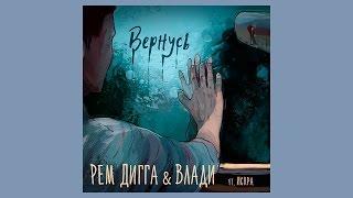 Рем Дигга и Влади ft. Искра - Вернусь