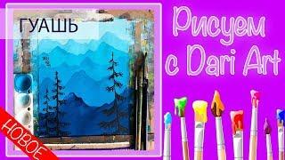 Рисуем с детьми! Горный пейзаж гуашью! Видео урок! #Dari Art Kids