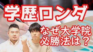 【学歴ロンダ】高学歴は本当に必要?大学院合格テクニック【ノウハウ伝授】 thumbnail