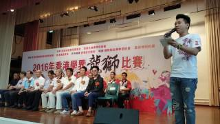 2016 香港學界龍獅比賽 大會司儀黃經緯