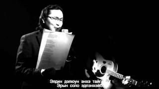 СЭЛЭНГЭ. Чингис Аюшеев, Максим Дашинимаев.