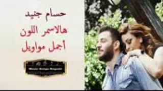 الفنان حسام جنيد اغنية هلاسمر اللون
