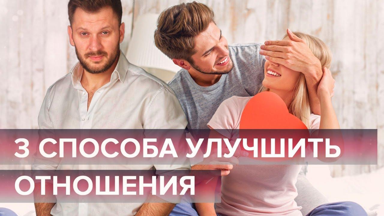 Идеальные отношения - легко! 3 способа улучшить отношения.