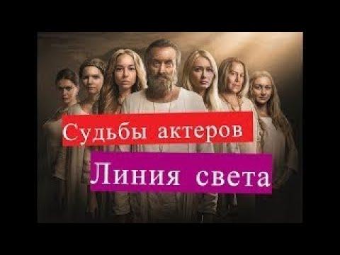Линия света сериал СУДЬБЫ АКТЕРОВ и их ЛИЧНАЯ ЖИЗНЬ