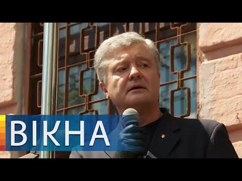Меру пресечения будут выбирать через неделю. Как прошел суд над Порошенко? | Вікна-Новини