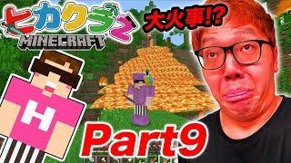 【ヒカクラ2】Part9 - もふこ(猫)探しでジャングル大火事!?【マインクラフト】【ヒカキンゲームズ】 thumbnail