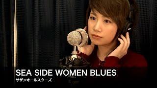 寺田有希 カバーソング集始めました 毎月10.20.30日に更新中! 『SEA SI...