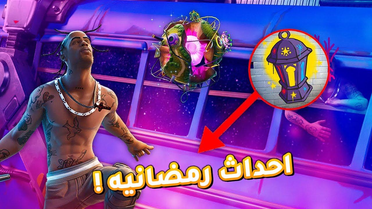 Fortnite تسريب حدث رمضاني قادم موعد و تسريبات الحدث و الاغراض الخاصه Youtube