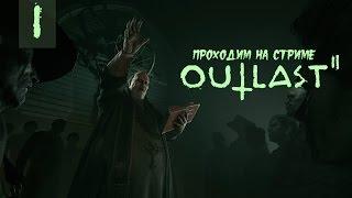 Outlast 2 проходим на стриме #1