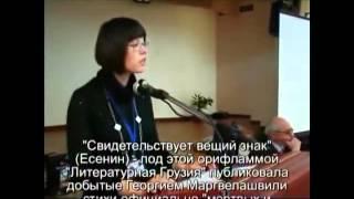 Форум русистов в Тбилиси 2011