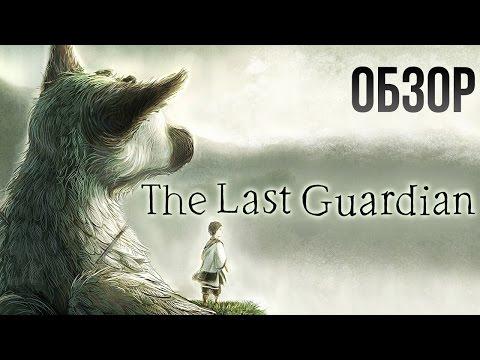 Прохождение The Last Guardian