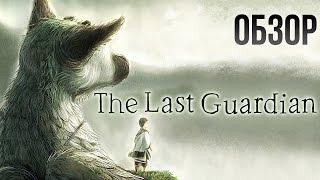 The Last Guardian - Я и мой верный хранитель Обзор Review