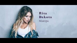 Рита Dakota -Мантра
